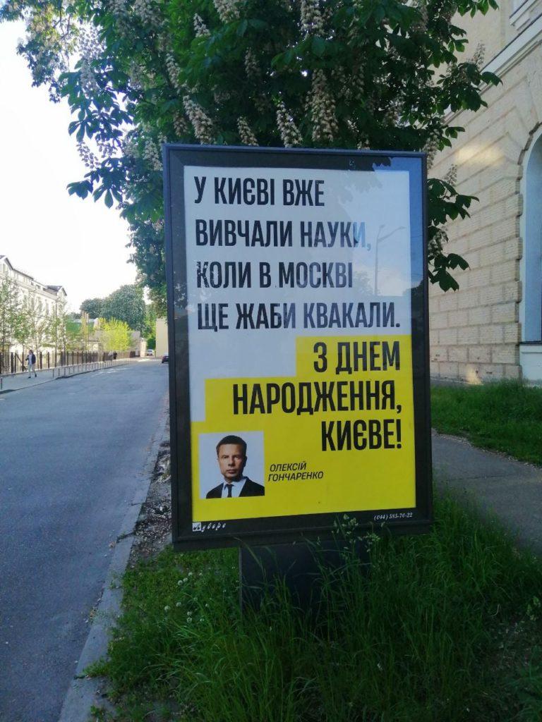 В Киеве развесили билборды с оскорблениями в адрес Москвы