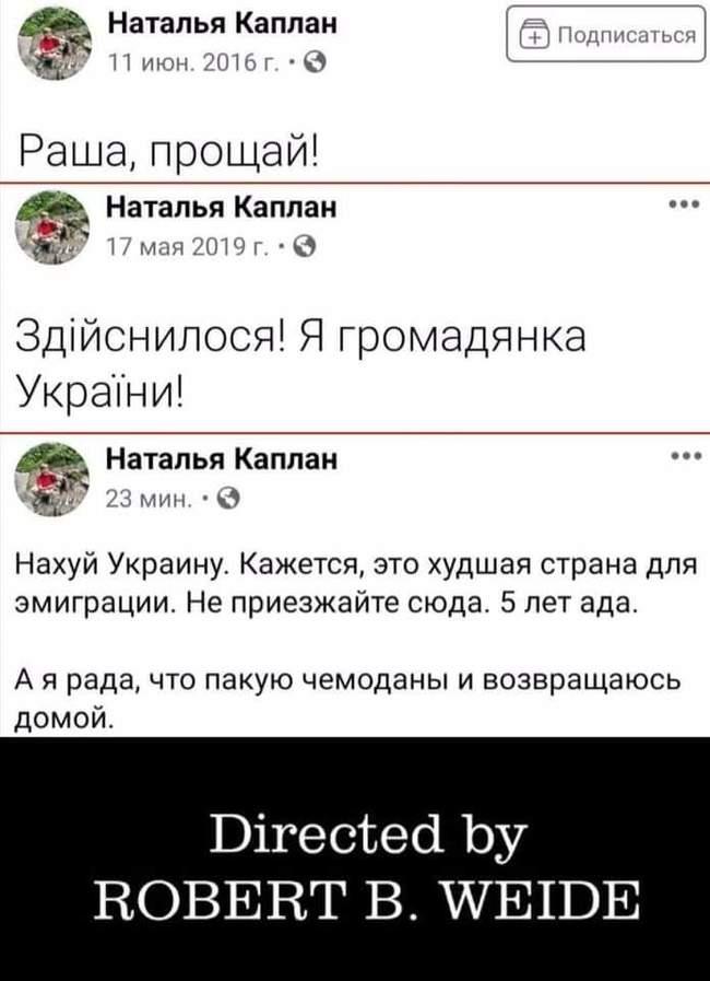 Автор - двоюродная сестра великого украинского режиссера/патриота/узника/террориста Сенцова